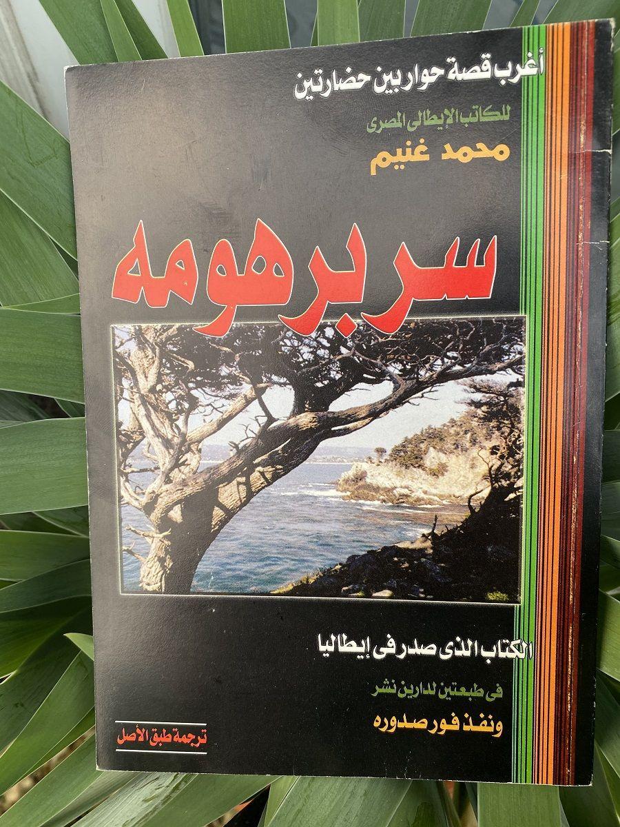 Il segreto di Barhume (arabo)